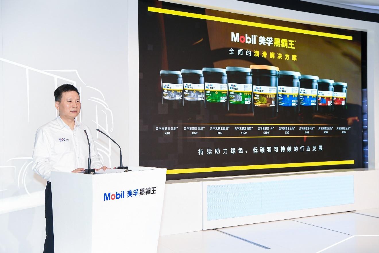 埃克森美孚(中国)投资有限公司北亚润滑油中国消费者业务部总经理王群致辞
